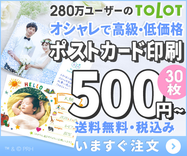 オシャレな年賀状印刷が送料無料 年賀状は500円でOK【TOLOT年賀状】