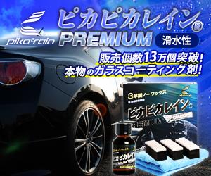 3年間耐久!車のガラスコーティング剤【ピカピカレイン】