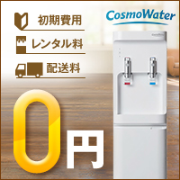 天然水の宅配サービス「コスモウォーター」のウォーターサーバー設置