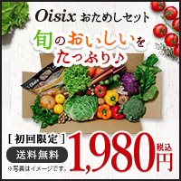 Oisixおためしセット