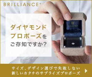 ブリリアンス+ ダイヤモンドプロポーズ