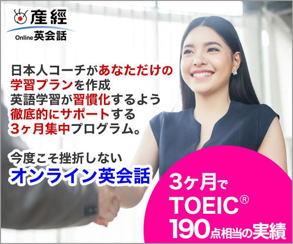 日本人英語学習コンサルタントとあなた向けの学習プログラムを作成