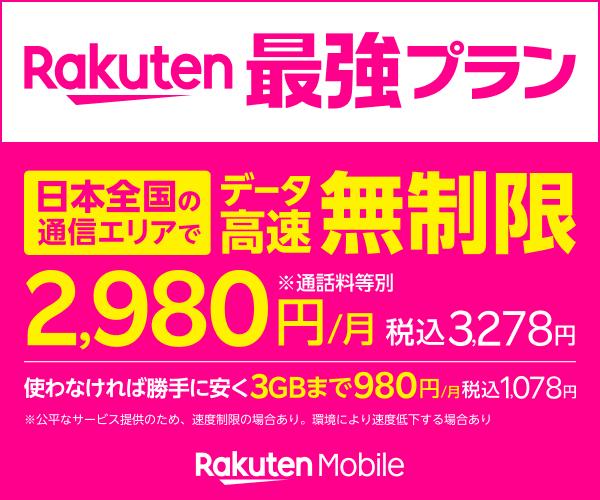 【期間限定】楽天モバイル「格安スマホ」割引キャンペーン