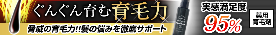 薬用育毛剤【ヘアトニックグロウジェル】