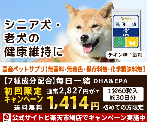【獣医師推奨】犬用(チキン味)認知症サプリ「毎日一緒DHA&EPA」