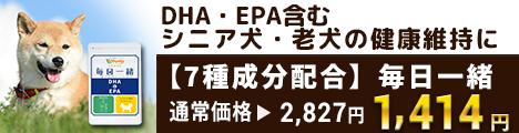 【獣医師推奨】犬用認知症サプリ「毎日一緒DHA&EPA」