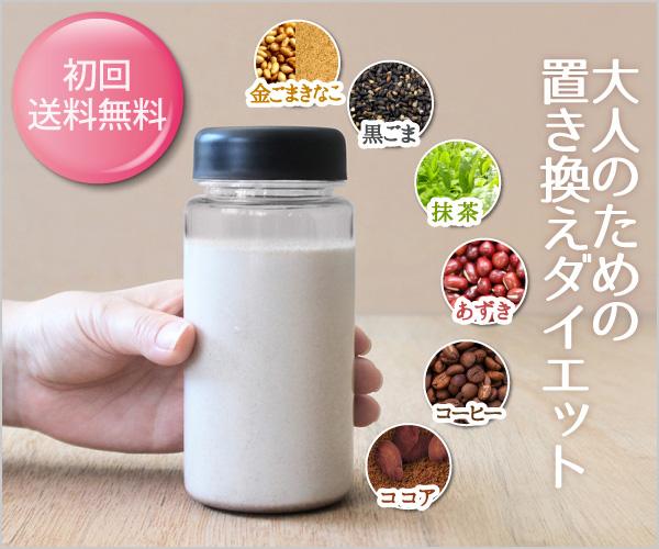置き換えダイエット食【美穀菜/ブルックス】