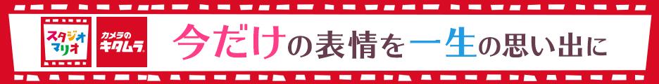「カメラのキタムラ」の写真館【スタジオマリオ】 全国47都道府県370店舗以上のこども写真館。