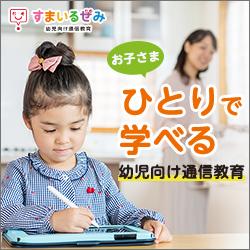 スマイルゼミ幼児コース資料請求