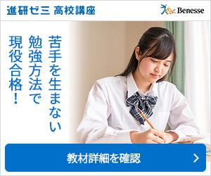 進研ゼミ 高校講座 コース
