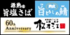 松乃江のポイント対象リンク