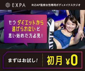 【期間限定】EXPA(エクスパ)「手ぶら体験レッスン」無料キャンペーン