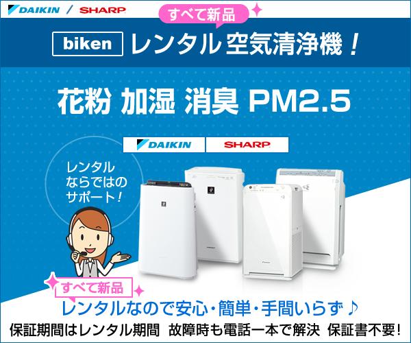 PM2.5・花粉・ウイルス対策【レンタル空気清浄機】 SHARPプラズマクラスターやダイキンストリーマなど