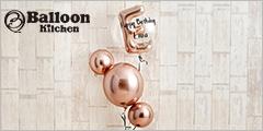 世界に一つだけのオーダーメイドバルーン Balloon Kitchen