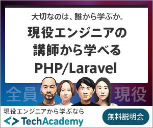 自宅で学べるオンラインのプログラミングスクール【TechAcademy】申込モニター