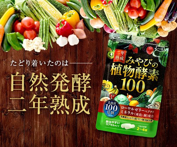 一ヶ月2000円以下で続けられる、活きている生酵素サプリです。