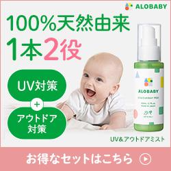 赤ちゃんを優しく守る【アロベビー UV アウトドアミスト】