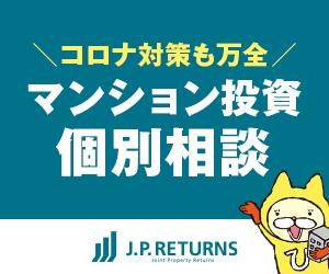 【マンション投資のJPリターンズ】個別面談モニター