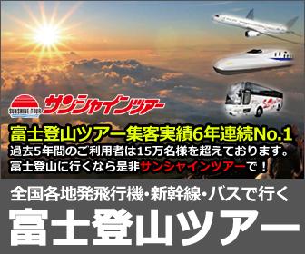 富士登山・夜行バス・スキーツアー【サンシャインツアー】オンライン予約