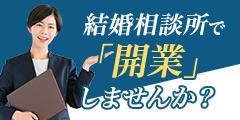 「日本結婚相談所連盟」新規加盟