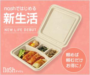 ナッシュ ヘルシーな食事を厳選した宅食サービス広告用画像