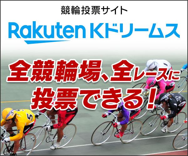 競輪投票サイト【Kドリームス】無料会員登録