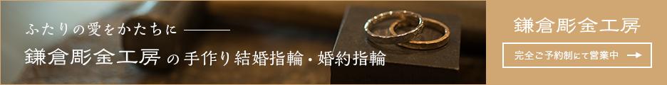 鎌倉彫金工房の婚約指輪・結婚指輪手作りコース
