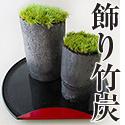 飾り竹炭|TAKESUMI公式通販サイト