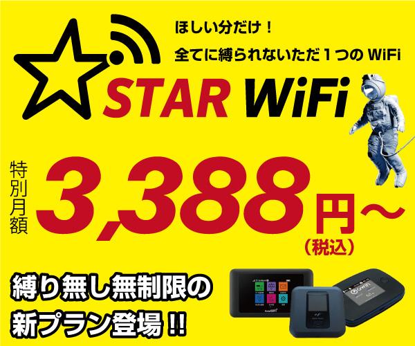 契約縛り無し、完全定額、大容量のSTAR Wi-Fi(お試しプランあり)いつ解約しても解約金がかかり