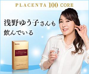 【プラセンタ100 CORE】プラセンタ100CORE スタートパック(金箱)