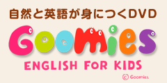 幼児英語DVD【Goomies English for Kids】