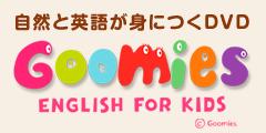 幼児英語DVD【Goomies English for Kids】