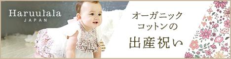 出産祝いに。オーガニックのベビー服【haruulala】