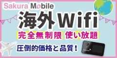SakuraMobile(サクラモバイル)海外Wifi