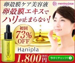 ハニプラ美容液 定期購入