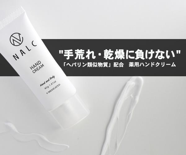 乾燥肌の救世主「ヘパリン類似物質」配合【NALC薬用ヘパリンハンドクリーム】商品モニター