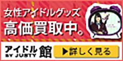 【全国対応。宅配買取】アイドルグッズ高額買取【アイドル館】