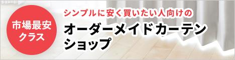 オーダーメイドカーテンをシンプルに安く!品質良し!値段良し!【ジャパンカーテン】