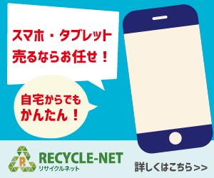 スマホ・タブレット買取【リサイクルネット】