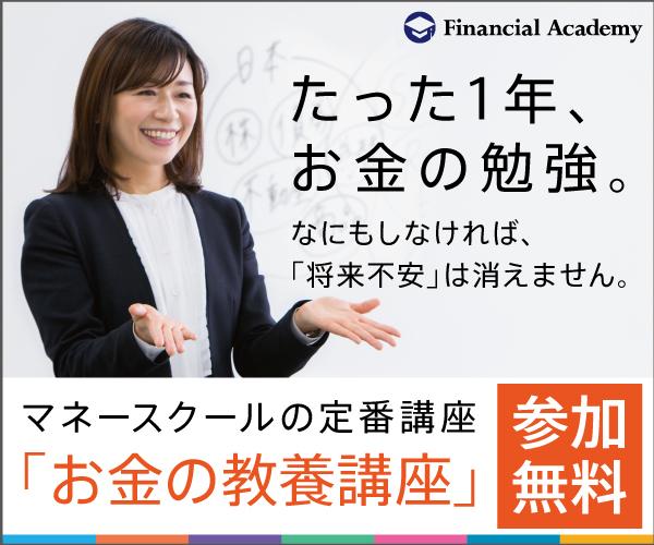 アカデミー 口コミ ファイナンシャル