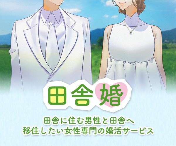 田舎で結婚したい人向け婚活サービス「田舎婚」のイメージ