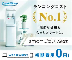 もらえるモール|天然水の宅配サービス「コスモウォーター」のウォーターサーバー設置促進