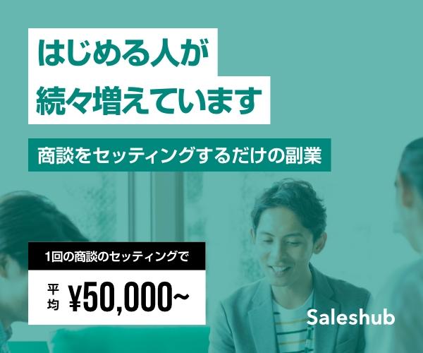 営業マン/営業職のサラリーマンの副業はやはり「営業」。Saleshub(セールスハブ)は営業に最適です。