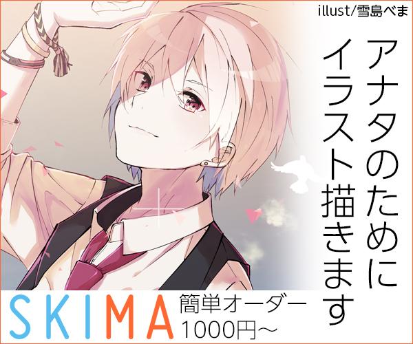 SKIMAのアフィリエイト広告
