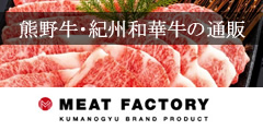 Meat Factory(ミートファクトリー)