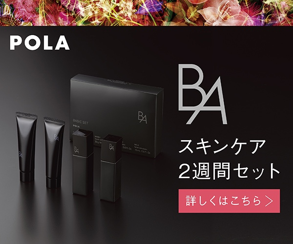 【POLA】最高峰B.Aのトライアルベーシックセット