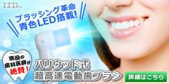 超高速電動歯ブラシLEDoc(エルイードック)