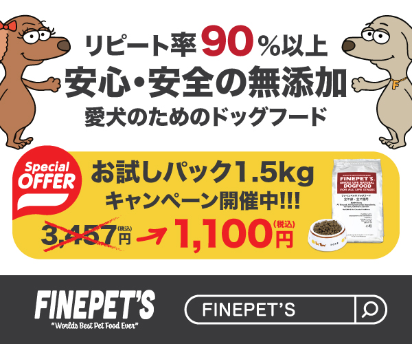 FINEPET'S-ファインペッツ(ドッグフード)