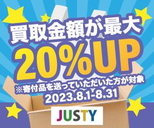 【JUSTY】トレカ(遊戯王、MTG、デュエマ)高額買取 ホビーコレクト
