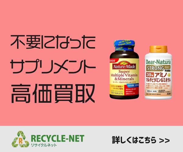 健康食品・サプリ買取【リサイクルネット】